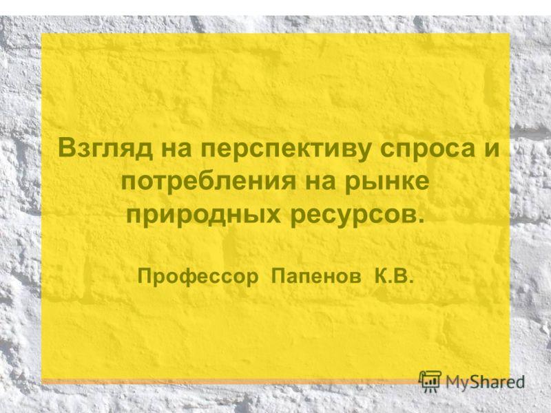 Паленов К.В. Взгляд на перспективу спроса и потребления на рынке природных ресурсов. Третья международная научная конференция