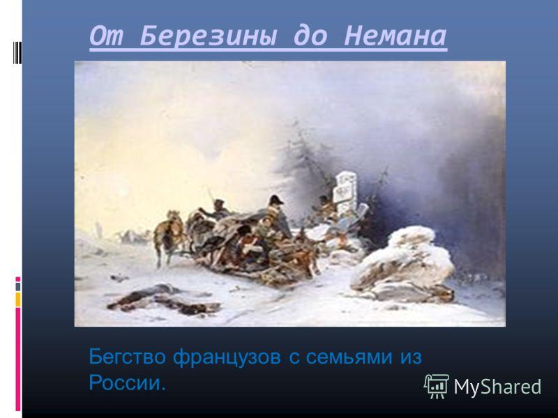 От Березины до Немана Бегство французов с семьями из России.