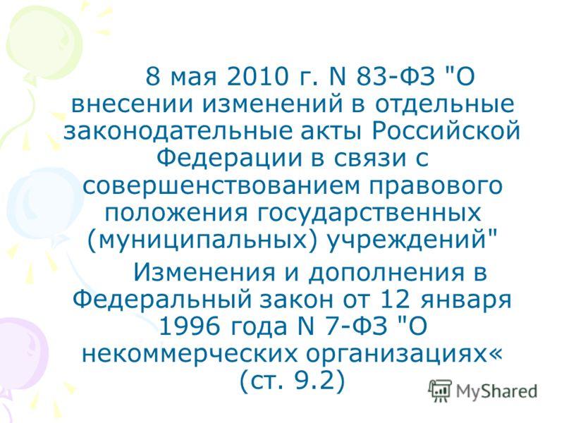 8 мая 2010 г. N 83-ФЗ
