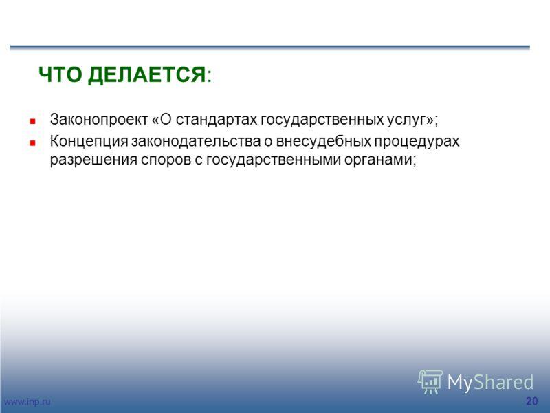 www.inp.ru 20 ЧТО ДЕЛАЕТСЯ: Законопроект «О стандартах государственных услуг»; Концепция законодательства о внесудебных процедурах разрешения споров с государственными органами;