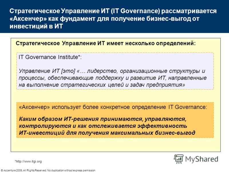 © Accenture 2009. All Rights Reserved. No duplication without express permission. IT Governance и Синергия Группы: Как повысить бизнес - выгоды от инвестиций в ИТ.