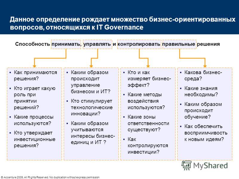 © Accenture 2009, All Rights Reserved. No duplication without express permission Стратегическое Управление ИТ имеет несколько определений: «Аксенчер» использует более конкретное определение IT Governance: Каким образом ИТ-решения принимаются, управля