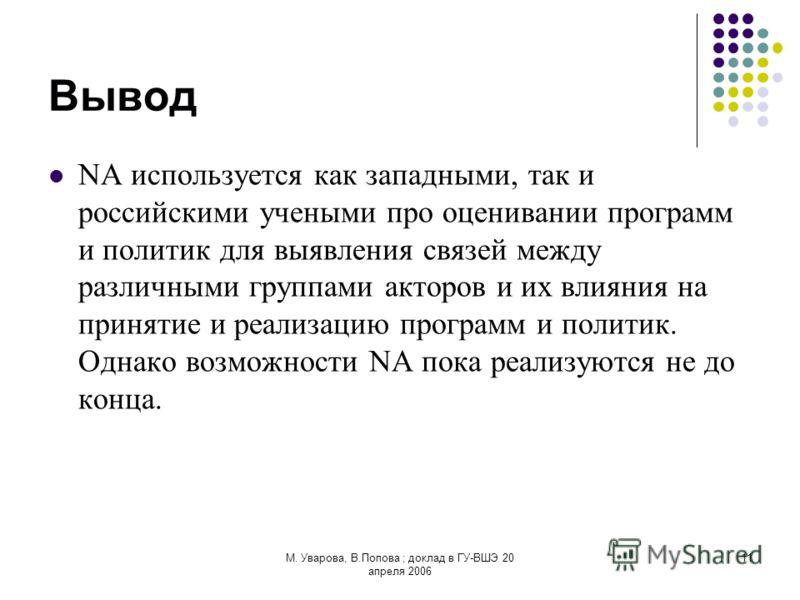 М. Уварова, В.Попова ; доклад в ГУ-ВШЭ 20 апреля 2006 11 Вывод NA используется как западными, так и российскими учеными про оценивании программ и политик для выявления связей между различными группами акторов и их влияния на принятие и реализацию про