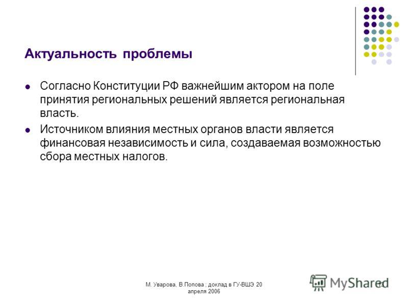 М. Уварова, В.Попова ; доклад в ГУ-ВШЭ 20 апреля 2006 13 Актуальность проблемы Согласно Конституции РФ важнейшим актором на поле принятия региональных решений является региональная власть. Источником влияния местных органов власти является финансовая