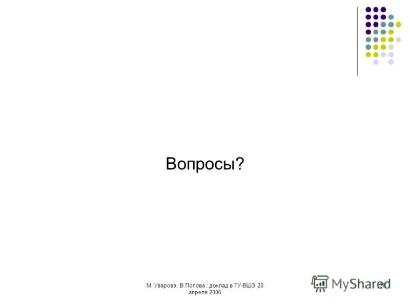 М. Уварова, В.Попова ; доклад в ГУ-ВШЭ 20 апреля 2006 38 Вопросы?