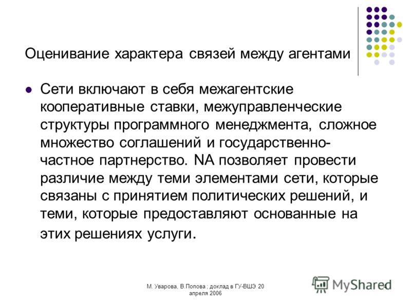 М. Уварова, В.Попова ; доклад в ГУ-ВШЭ 20 апреля 2006 4 Оценивание характера связей между агентами Сети включают в себя межагентские кооперативные ставки, межуправленческие структуры программного менеджмента, сложное множество соглашений и государств