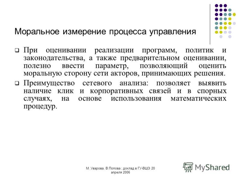 М. Уварова, В.Попова ; доклад в ГУ-ВШЭ 20 апреля 2006 5 Моральное измерение процесса управления При оценивании реализации программ, политик и законодательства, а также предварительном оценивании, полезно ввести параметр, позволяющий оценить моральную