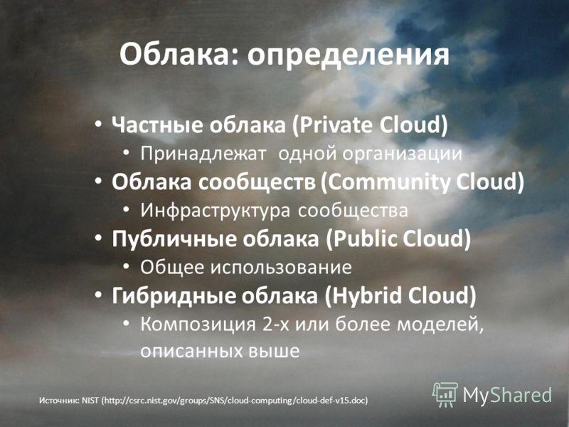 Облака: определения Частные облака (Private Cloud) Принадлежат одной организации Облака сообществ (Community Cloud) Инфраструктура сообщества Публичные облака (Public Cloud) Общее использование Гибридные облака (Hybrid Cloud) Композиция 2-х или более