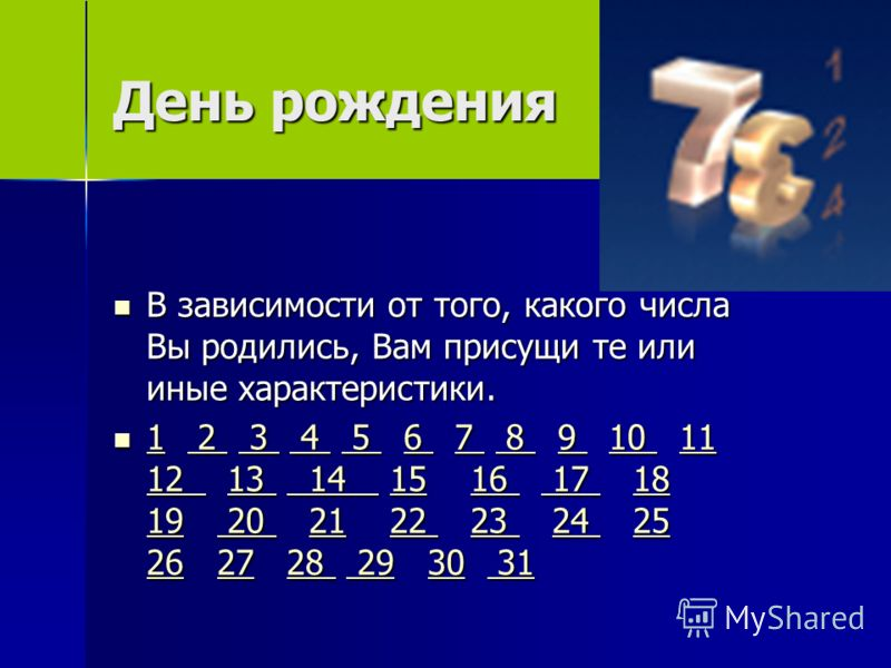 День рождения В зависимости от того, какого числа Вы родились, Вам присущи те или иные характеристики. В зависимости от того, какого числа Вы родились, Вам присущи те или иные характеристики. 1 2 3 4 5 6 7 8 9 10 11 12 13 14 15 16 17 18 19 20 21 22 2