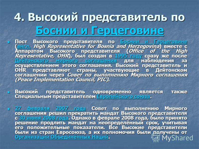 4. Высокий представитель по Боснии и Герцеговине Боснии и Герцеговине Боснии и Герцеговине Пост Высокого представителя по Боснии и Герцеговине (англ. High Representative for Bosnia and Herzegovina) вместе с Аппаратом Высокого представителя (Office of