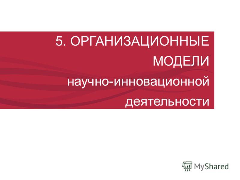 5. ОРГАНИЗАЦИОННЫЕ МОДЕЛИ научно-инновационной деятельности