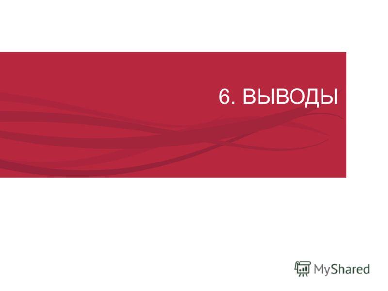 6. ВЫВОДЫ