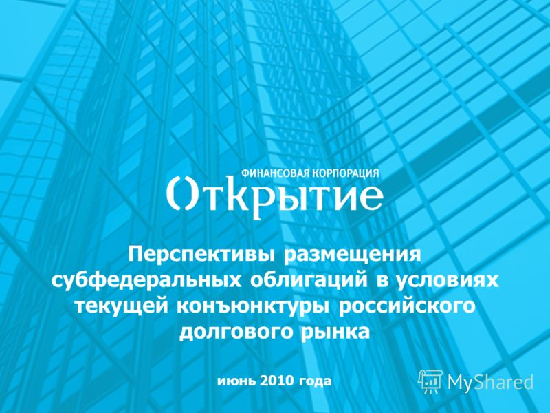 Перспективы размещения субфедеральных облигаций в условиях текущей конъюнктуры российского долгового рынка июнь 2010 года
