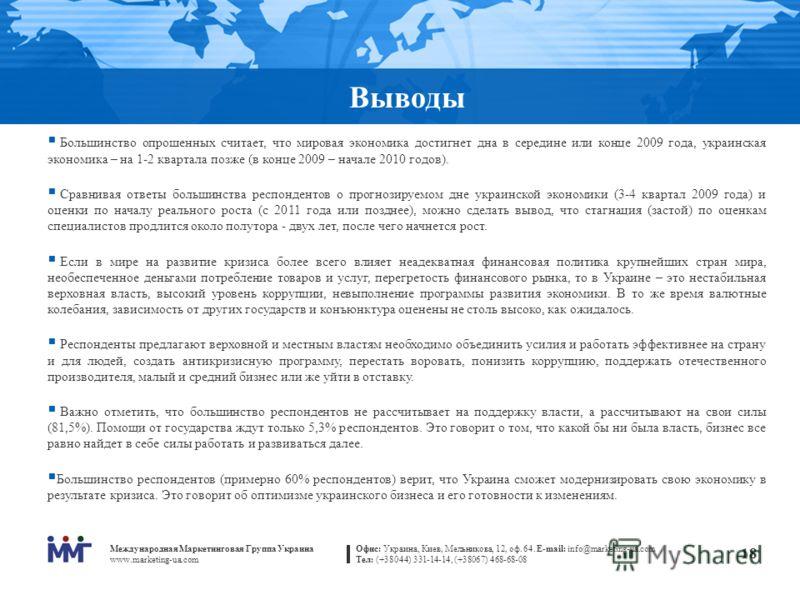 Международная Маркетинговая Группа Украина www.marketing-ua.com Офис: Украина, Киев, Мельникова, 12, оф. 64. E-mail: info@marketing-ua.com Тел: (+38044) 331-14-14, (+38067) 468-68-08 18 Выводы Большинство опрошенных считает, что мировая экономика дос