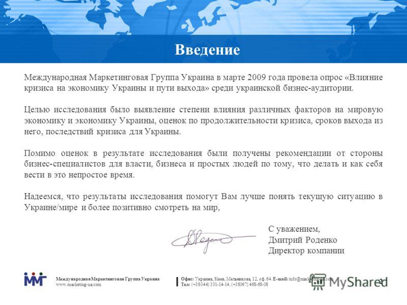 www.marketing-ua.com Офис: Украина, Киев, Мельникова, 12, оф. 64. E-mail: info@marketing-ua.com Тел: (+38044) 331-14-14, (+38067) 468-68-08 2 Введение Международная Маркетинговая Группа Украина в марте 2009 года провела опрос «Влияние кризиса на экон