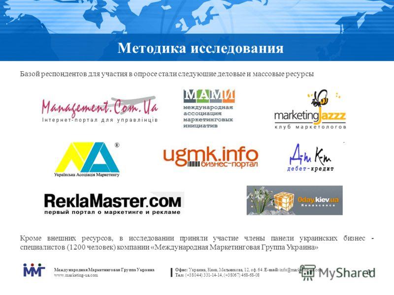 Международная Маркетинговая Группа Украина www.marketing-ua.com Офис: Украина, Киев, Мельникова, 12, оф. 64. E-mail: info@marketing-ua.com Тел: (+38044) 331-14-14, (+38067) 468-68-08 3 Методика исследования Базой респондентов для участия в опросе ста