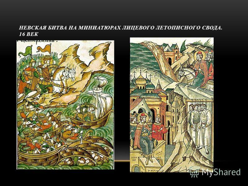 НЕВСКАЯ БИТВА НА МИНИАТЮРАХ ЛИЦЕВОГО ЛЕТОПИСНОГО СВОДА. 16 ВЕК