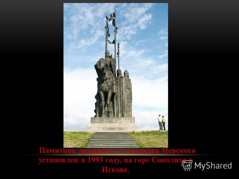 Памятник дружинам Александра Невского установлен в 1993 году, на горе Соколиха в Пскове.