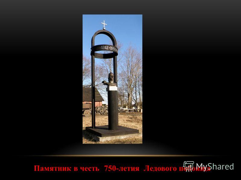 Памятник в честь 750-летия Ледового побоища