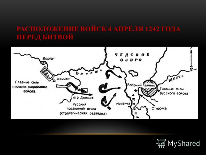 РАСПОЛОЖЕНИЕ ВОЙСК 4 АПРЕЛЯ 1242 ГОДА ПЕРЕД БИТВОЙ