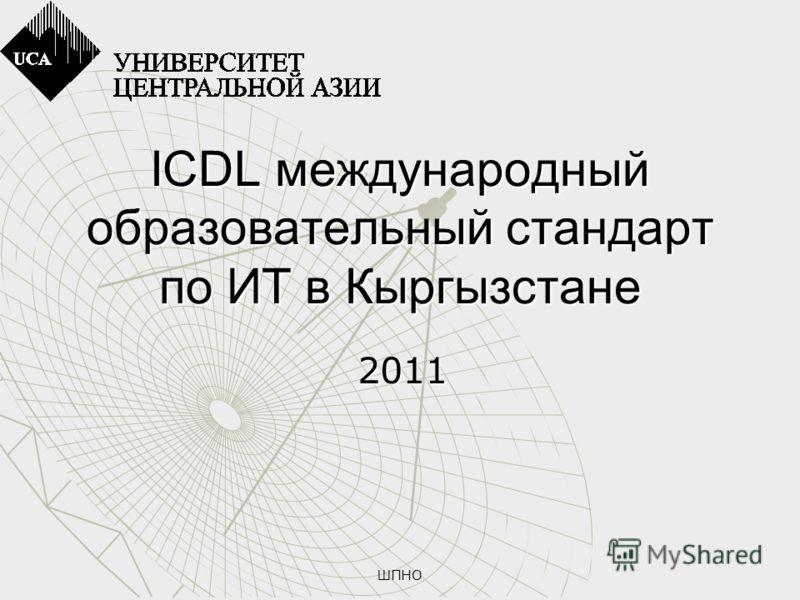ШПНО ICDL международный образовательный стандарт по ИТ в Кыргызстане 2011