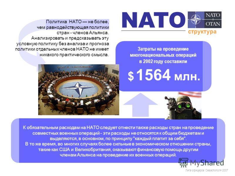 Лига офицеров Севастополя 2007 $ 1564 млн. Затраты на проведение многонациональных операций в 2002 году составили Политика НАТО не более, чем равнодействующая политики стран - членов Альянса. Анализировать и предсказывать эту условную политику без ан