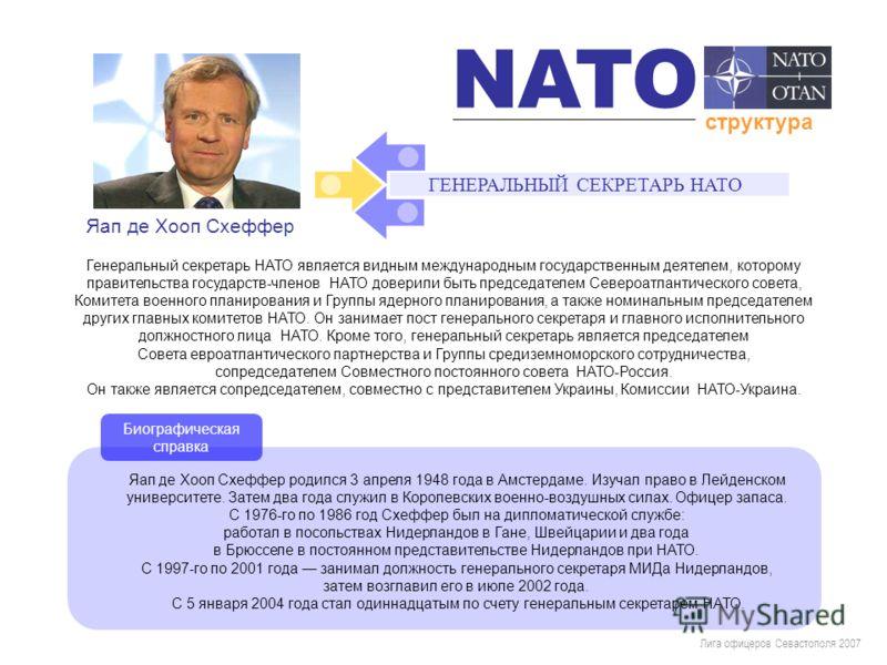 Лига офицеров Севастополя 2007 ГЕНЕРАЛЬНЫЙ СЕКРЕТАРЬ НАТО Генеральный секретарь НАТО является видным международным государственным деятелем, которому правительства государств-членов НАТО доверили быть председателем Североатлантического совета, Комите