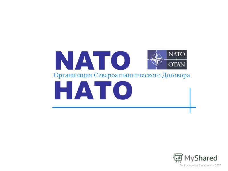 Лига офицеров Севастополя 2007 Организация Североатлантического Договора NATO НАТО
