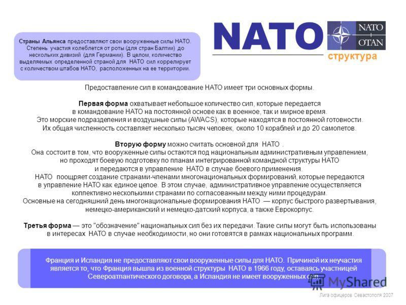 Лига офицеров Севастополя 2007 Предоставление сил в командование НАТО имеет три основных формы. Первая форма охватывает небольшое количество сил, которые передается в командование НАТО на постоянной основе как в военное, так и мирное время. Это морск