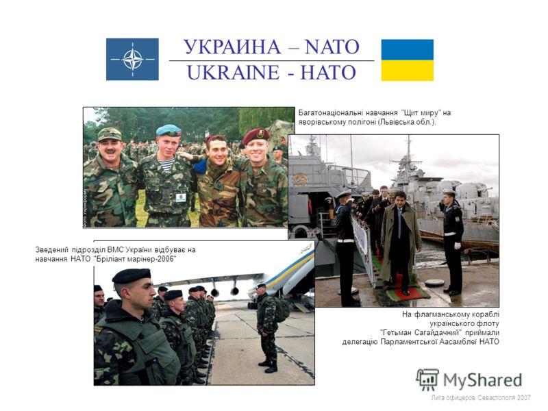 Лига офицеров Севастополя 2007 На флагманському кораблі українського флоту