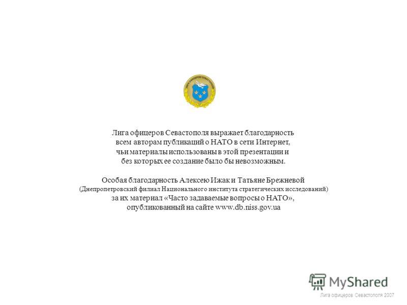 Лига офицеров Севастополя выражает благодарность всем авторам публикаций о НАТО в сети Интернет, чьи материалы использованы в этой презентации и без которых ее создание было бы невозможным. Особая благодарность Алексею Ижак и Татьяне Брежневой (Днепр