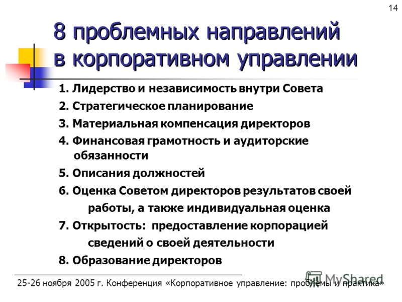 8 проблемных направлений в корпоративном управлении 1. Лидерство и независимость внутри Совета 2. Стратегическое планирование 3. Материальная компенсация директоров 4. Финансовая грамотность и аудиторские обязанности 5. Описания должностей 6. Оценка