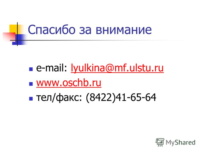 Спасибо за внимание e-mail: lyulkina@mf.ulstu.rulyulkina@mf.ulstu.ru www.oschb.ru тел/факс: (8422)41-65-64