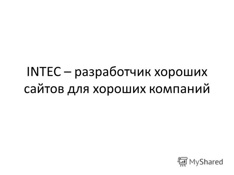 INTEC – разработчик хороших сайтов для хороших компаний
