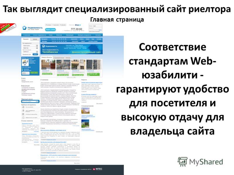Так выглядит специализированный сайт риелтора Главная страница Соответствие стандартам Web- юзабилити - гарантируют удобство для посетителя и высокую отдачу для владельца сайта