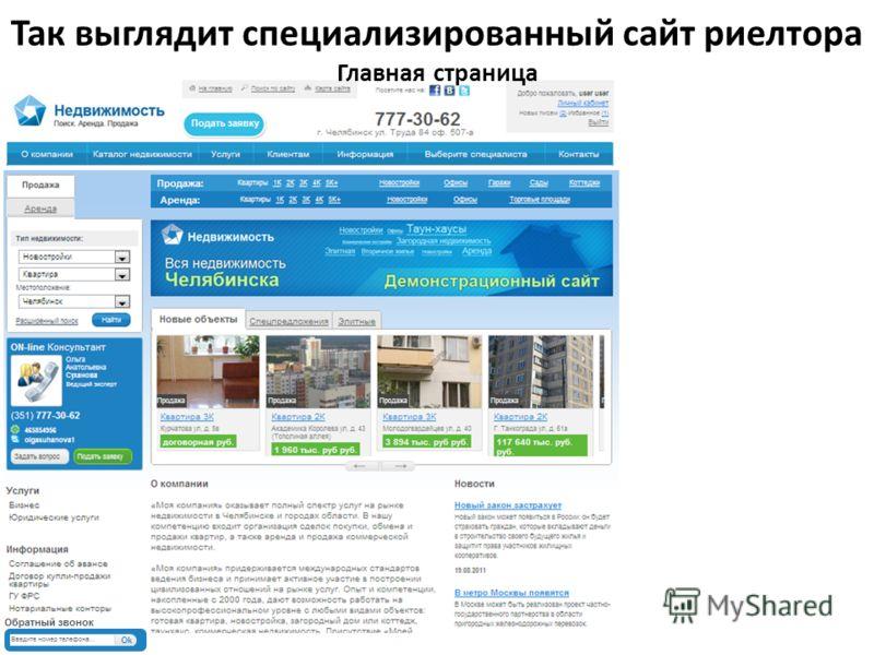 Так выглядит специализированный сайт риелтора Главная страница
