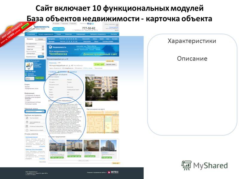 Сайт включает 10 функциональных модулей База объектов недвижимости - карточка объекта Характеристики Описание