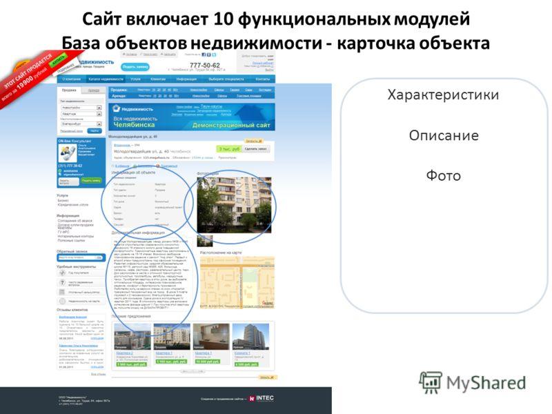 Сайт включает 10 функциональных модулей База объектов недвижимости - карточка объекта Характеристики Описание Фото