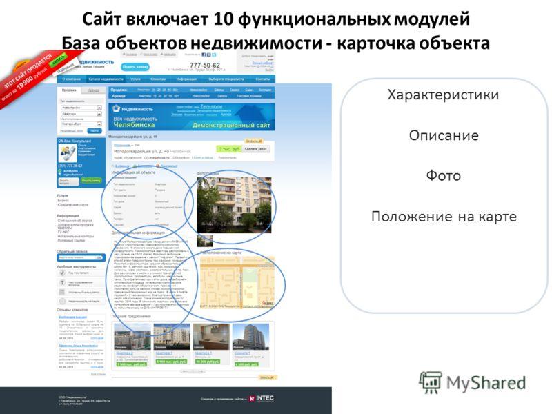 Сайт включает 10 функциональных модулей База объектов недвижимости - карточка объекта Характеристики Описание Фото Положение на карте