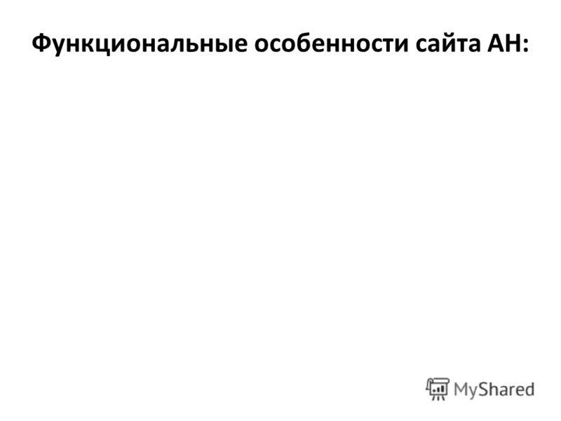 Функциональные особенности сайта АН: