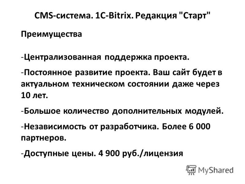 CMS-система. 1C-Bitrix. Редакция
