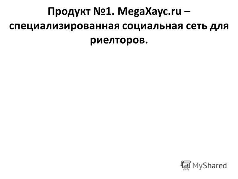 Продукт 1. MegaXayc.ru – специализированная социальная сеть для риелторов.