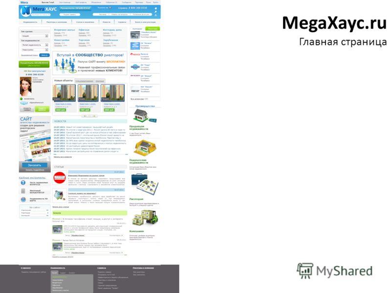 MegaXayc.ru Главная страница