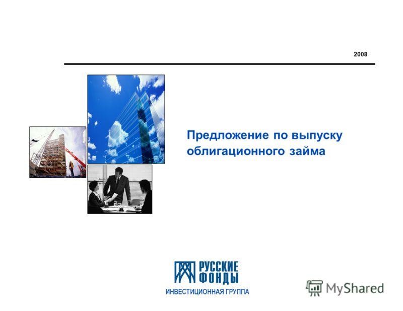 Предложение по выпуску облигационного займа 2008 ИНВЕСТИЦИОННАЯ ГРУППА
