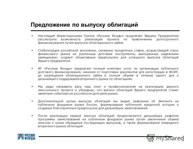 3 Предложение по выпуску облигаций Настоящим Инвестиционная Группа «Русские Фонды» предлагает Вашему Предприятию рассмотреть возможность реализации проекта по привлечению долгосрочного финансирования путем выпуска облигационного займа. Стабилизация р