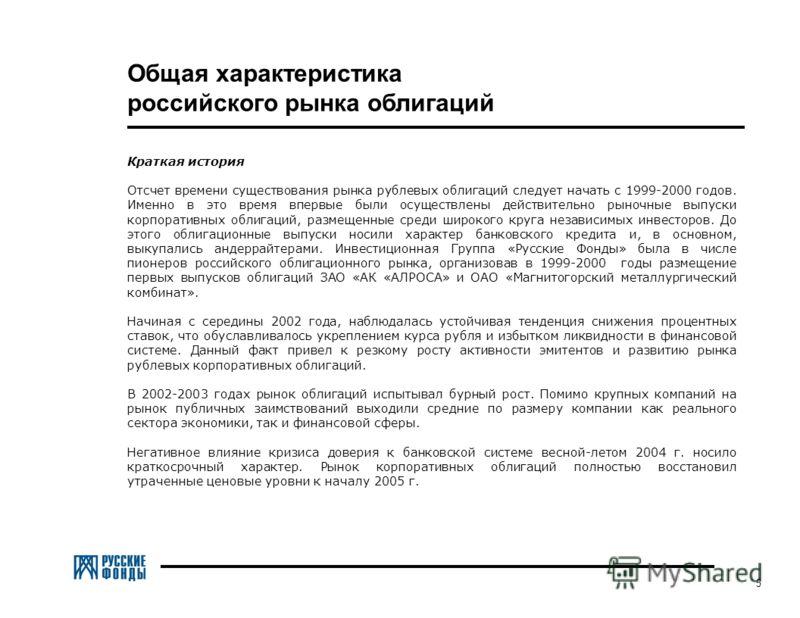 5 Общая характеристика российского рынка облигаций Краткая история Отсчет времени существования рынка рублевых облигаций следует начать с 1999-2000 годов. Именно в это время впервые были осуществлены действительно рыночные выпуски корпоративных облиг