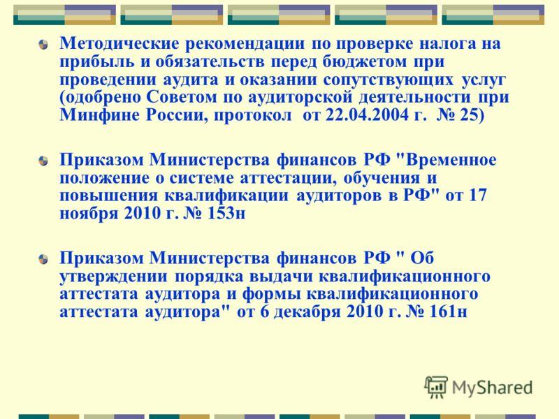 К правовым и законодательным документам по аудиторской деятельности в Российской Федерации относятся Гражданский кодекс Российской Федерации от 30.11.1994 г. 51-ФЗ ( с изм. и доп. от 07.02.2011 г. 4-ФЗ) Федеральный закон