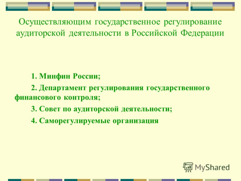 Таблица 1- Система нормативного регулирования аудита в России УровеньДокументыОрганы, принимающие документы I уровень Федеральные законы, кодексы, указы, постановления, приказы Президент РФ, Федеральное собрание, Правительство РФ, Минфин РФ, Департам