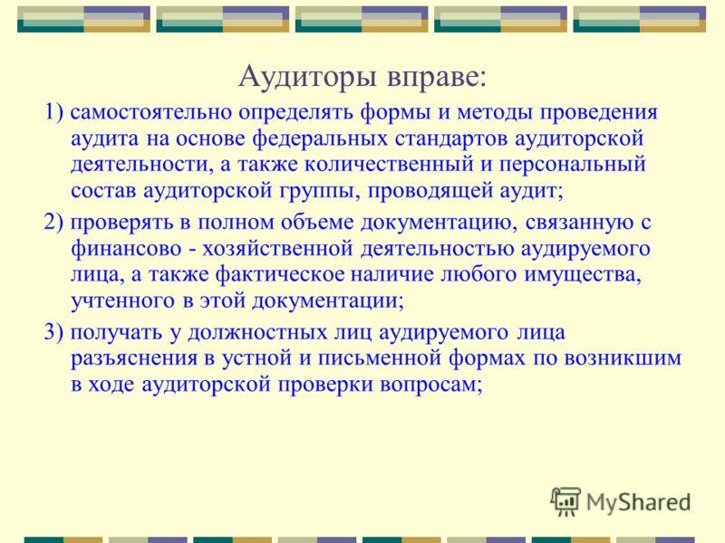 Государственный реестр саморегулируемых организаций аудиторов 1.Некоммерческое партнерство