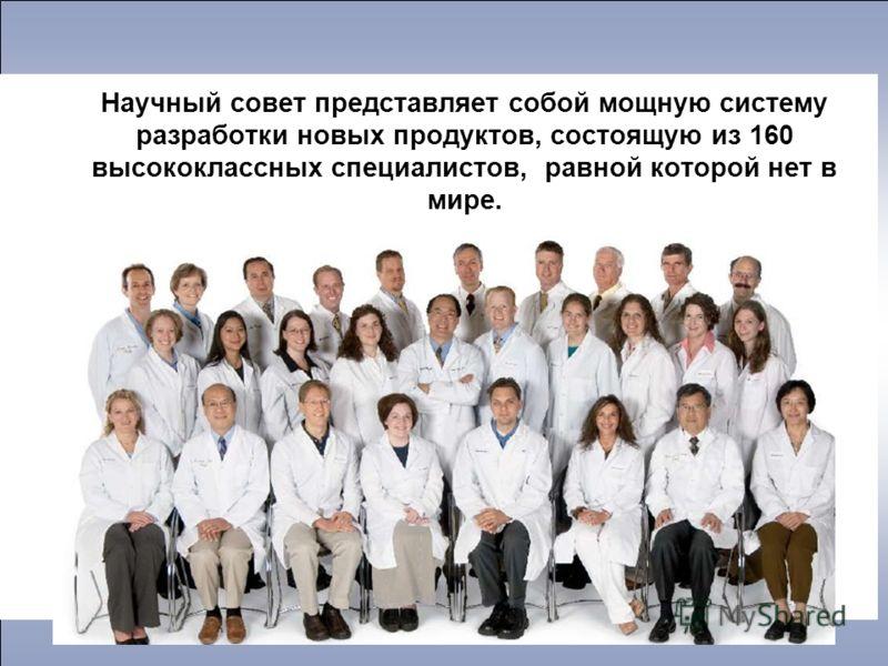 Научный совет представляет собой мощную систему разработки новых продуктов, состоящую из 160 высококлассных специалистов, равной которой нет в мире.